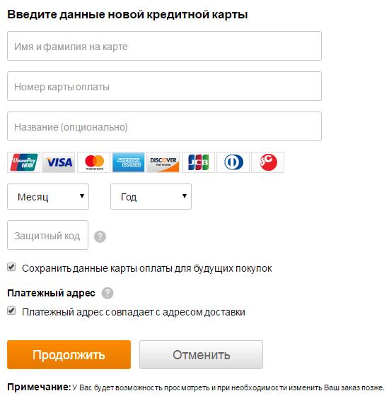 Платежный адрес совпадает с адресом доставки iherb