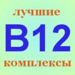 Лучшие комплексы витамина В12