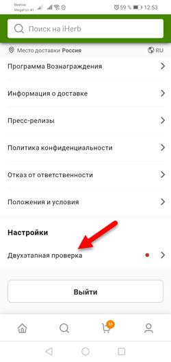 Двухэтапная проверка в мобильной версии сайта iHerb
