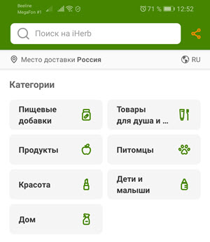 Категории товаров в мобильном приложении iHerb