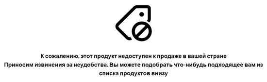 Этот продукт недоступен к продаже в вашей стране (на iHerb для России)