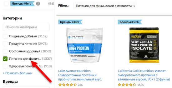 Протеины в разделе питания для физической активности на сайте Айхерб