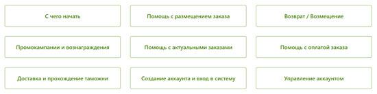 Темы в справочнике iHerb