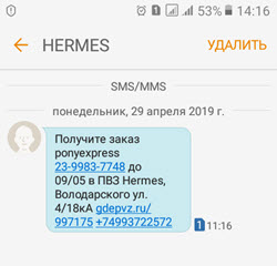 Смс от Pony Express (Hermes) о том, что заказ из iHerb поступил в пункт выдачи или постамат