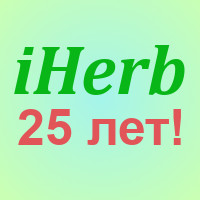 День Рождения iHerb - 25 лет!